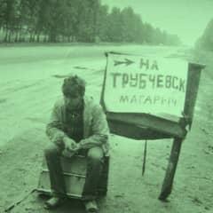 Юрий Горбачев