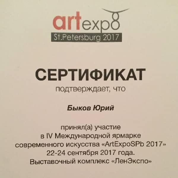 ArtExpo St. Petersburg 2017