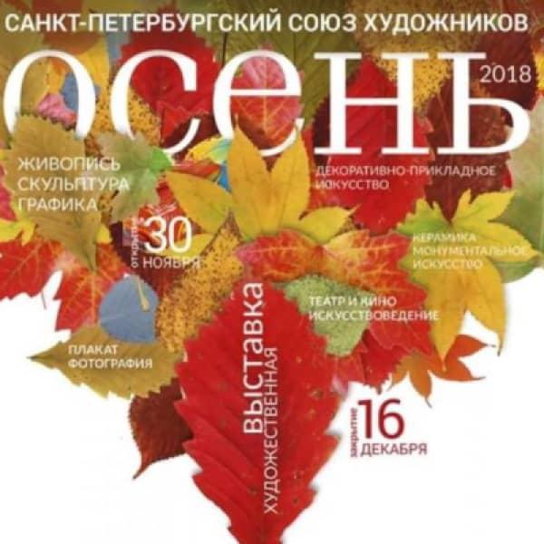 Осень- 2018