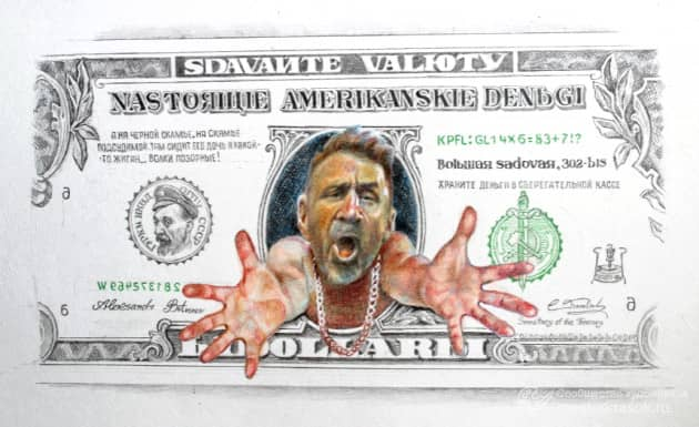 Доллары Коровьева