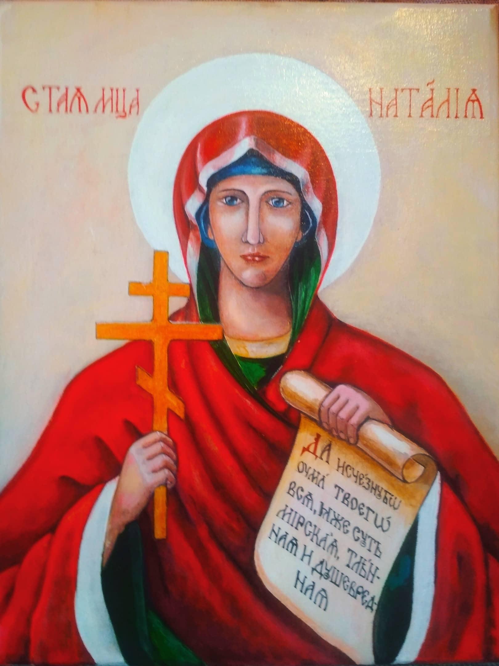 Святая Наталия