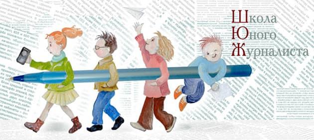 Школа юного журналиста (заставка)