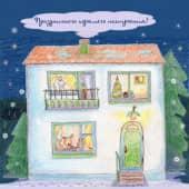 Праздничного хорошего настроения! (1), художник Antoni
