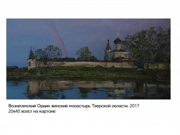 Вознесенский Оршин женский монастырь Тверской области