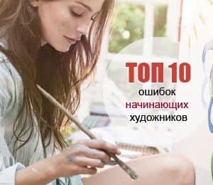 ТОП-10 самых распространенных ошибок начинающих художников
