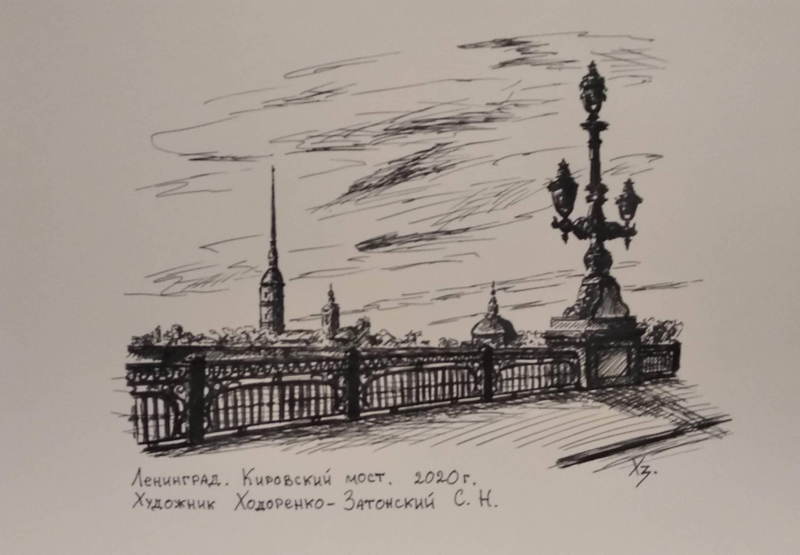 Ленинград. Кировский мост