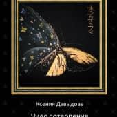 Чудо сотворения (1), художник Ксения