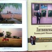 Русь (1), художник Геннадий Литвиненко