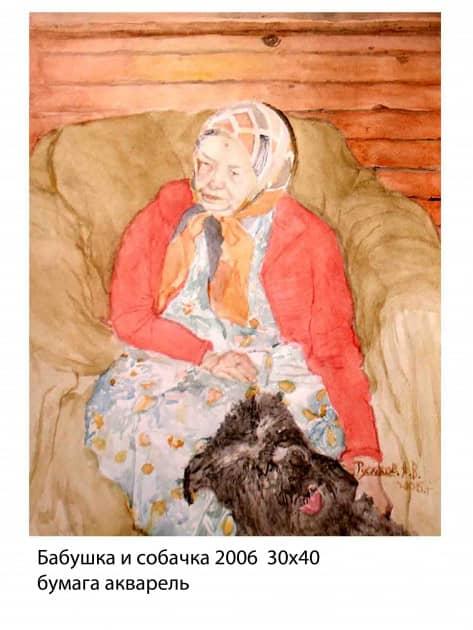 Бабушка и собачка 2006 40х30 бумага акварель