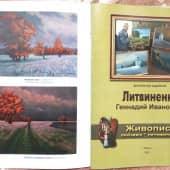 Охота по первому снегу2 (1), художник Геннадий Литвиненко