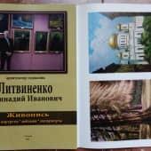 Седовласые старцы (2), художник Геннадий Литвиненко