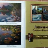 Кувшинки (1), художник Геннадий Литвиненко