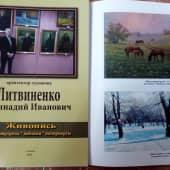 Пора утренней росы (1), художник Геннадий Литвиненко