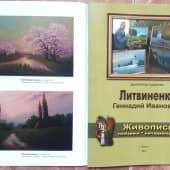 Цветущая весна (1), художник Геннадий Литвиненко