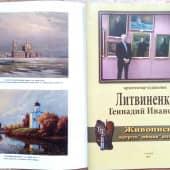 Осенняя позолота (2), художник Геннадий Литвиненко