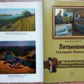 На просторах придонья (1), художник Геннадий Литвиненко