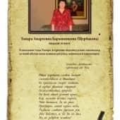 Портрет Т.А. Щербаковой (2), художник Геннадий Литвиненко