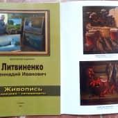 Субботний натюрморт (3), художник Геннадий Литвиненко