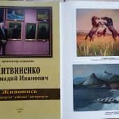 Степные разборки (1), художник Геннадий Литвиненко