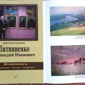 Стель ковыльная (3), художник Геннадий Литвиненко