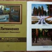 В зимнем лесу (2), художник Геннадий Литвиненко