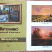 Ромашковый рай (1), художник Геннадий Литвиненко