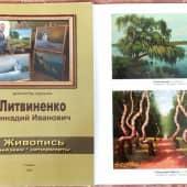 Танцующие березы. Боровое (1), художник Геннадий Литвиненко